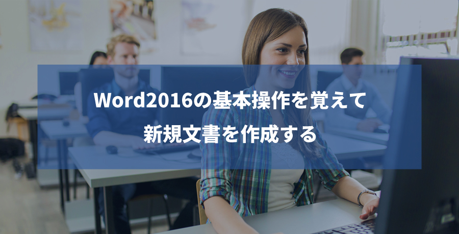 Word2016の基本操作を覚えて新規文書を作成する