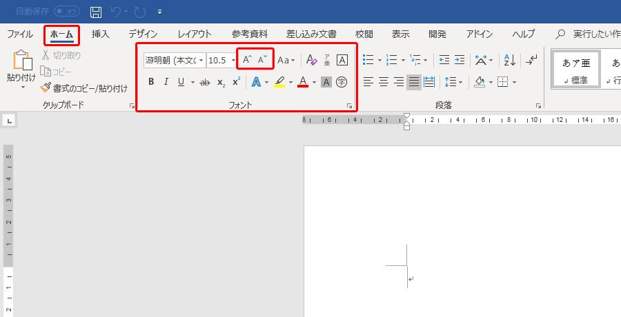 「フォントサイズの拡大」と「フォントサイズの縮小」からも値を変更