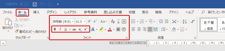 文字(フォント)のスタイルを変更する