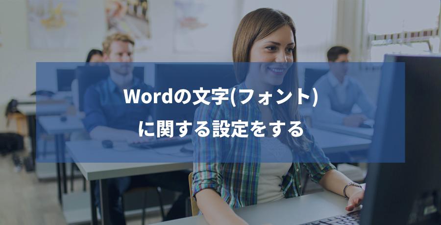 Word(ワード)の文字(フォント)に関する設定をする