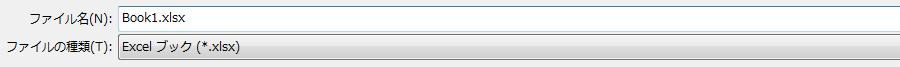 「ファイル名」と「ファイルの種類」を指定