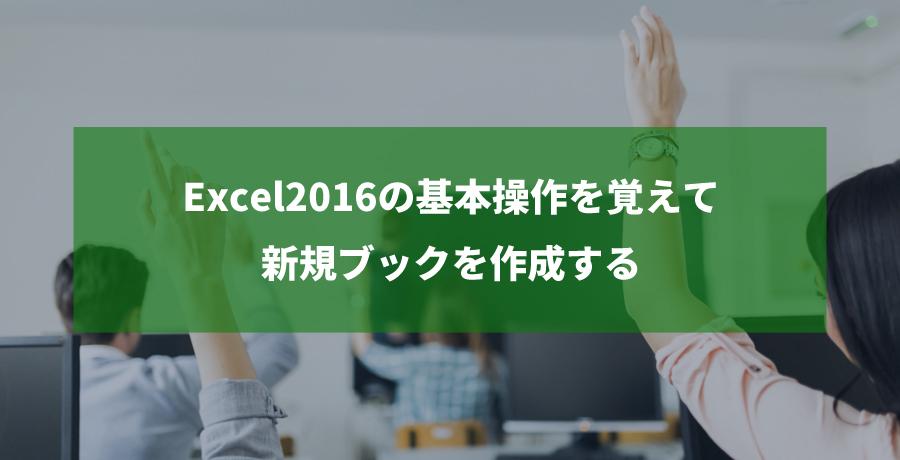 Excel2016の基本操作を覚えて 新規ブックを作成する