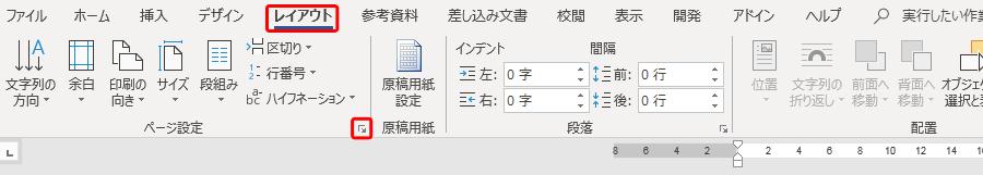 レイアウトのページ設定のダイアログを起動