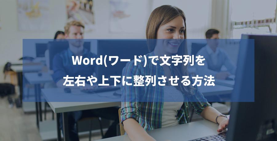 Word(ワード)で文字列を 左右や上下に整列させる方法