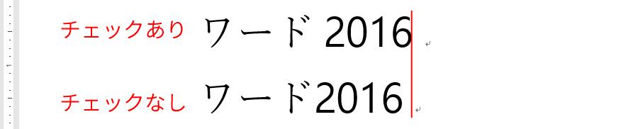 日本語と英数字の間隔を自動調整する