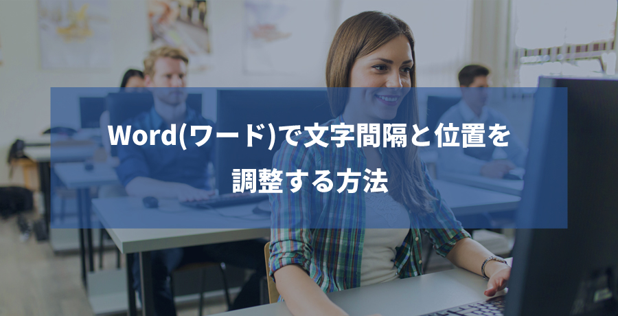 Word(ワード)で文字間隔と位置を調整する方法