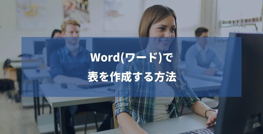 Word(ワード)で表を作成する方法