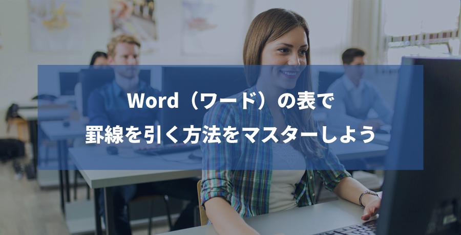 Word(ワード)の表で罫線を引く方法をマスターしよう