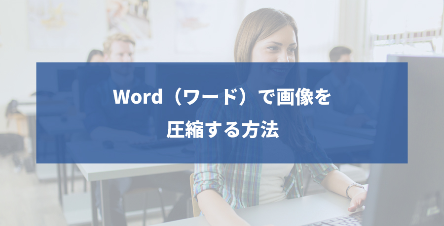 Word(ワード)で画像を圧縮する方法