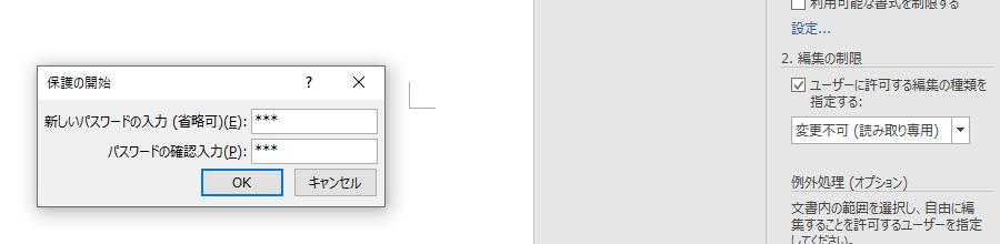 「パスワード入力欄」が開きますのでパスワードを入力して、[OK]をクリック