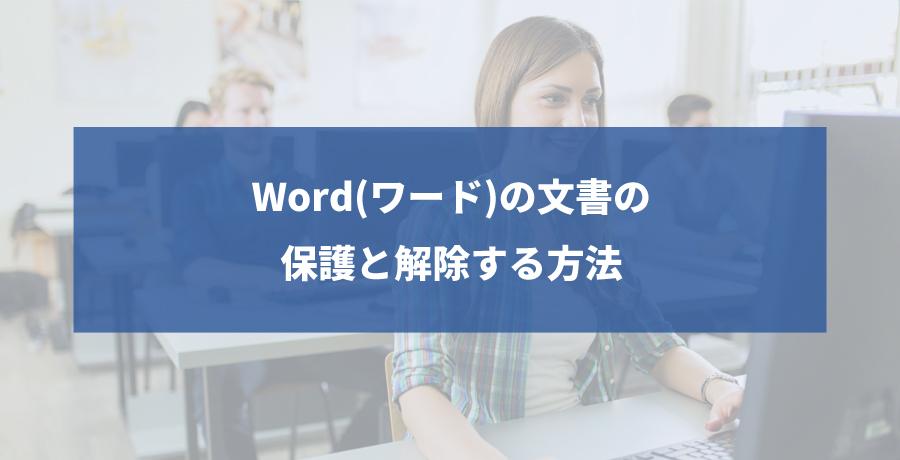 Word(ワード)の文書の保護と解除する方法